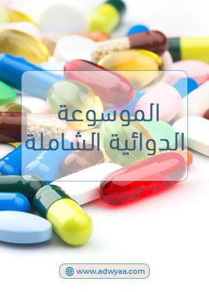 الموسوعة الدوائية الشاملة