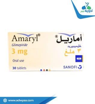 أماريل أقراص ( Amaryl )