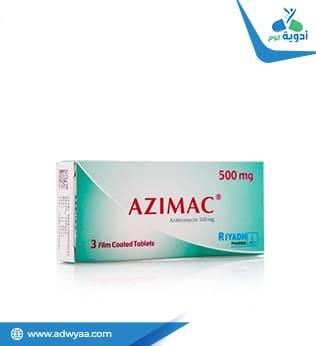 أزيماك أقراص ( AZIMAC )