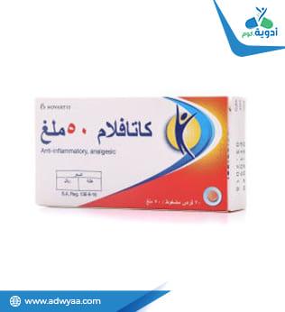 كتافلام اقراص ( Cataflam Tablet )
