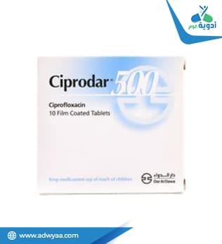 سيبرودار حبوب ( Ciprodar )