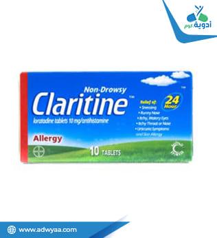 كلاريتين أقراص وشراب ( Claritine )