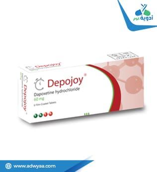 ديبوجوى أقراص ( DEPOJOY )