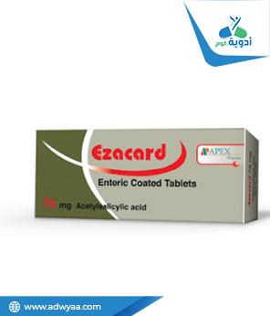 ايزاكارد أقراص ( EZACARD )