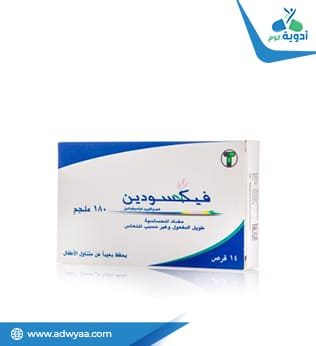 فيكسودين أقراص وشراب ( Fexodine )