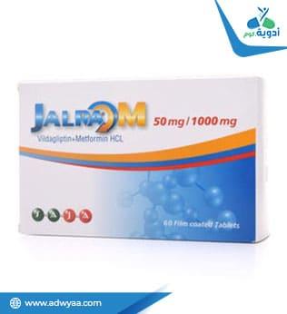 جالرا ام أقراص ( Jalra M )