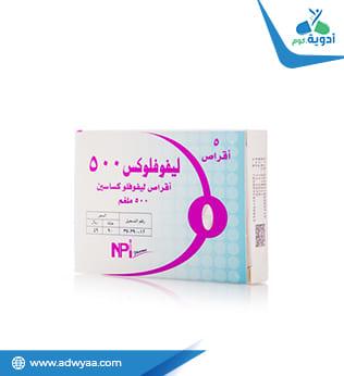 ليفوفلوكس اقراص ( Levoflox )