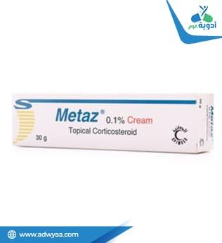 ميتاز كريم ومرهم جلد ( Metaz )