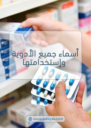 أسماء جميع الأدوية وإستخداماتها