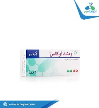 أومنك أوكاس أقراص ( OMNIC OCAS )