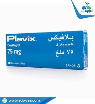بلافيكس أقراص ( Plavix )