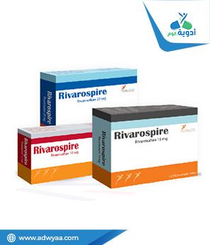 ريفاروسبير أقراص ( RIVAROSPIRE )