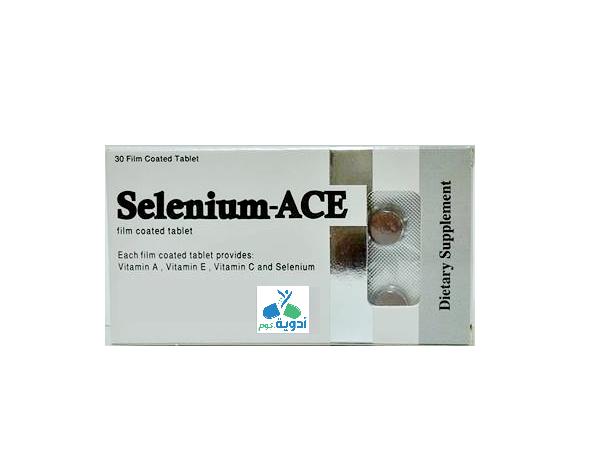 سيلينيوم ايه سى اى مكمل غذائى | الفوائد ودواعي الاستعمال