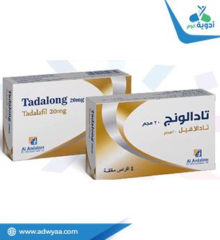 تادالونج أقراص ( TADALONG )