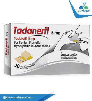 تادانيرفى لاصقة تذوب داخل الفم ( TADANERFI )