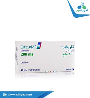 تاريفيد اقراص ( Tarivid )