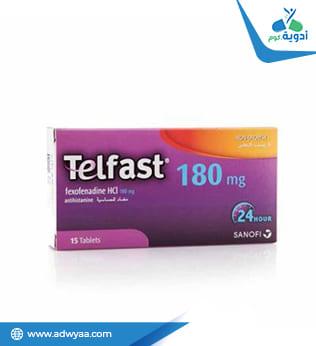 تلفاست أقراص وشراب ( Telfast )
