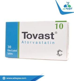 توفاست أقراص ( Tovast )