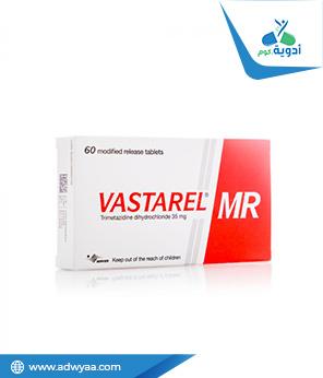 فاستاريل إم أر أقراص ( VASTAREL MR )